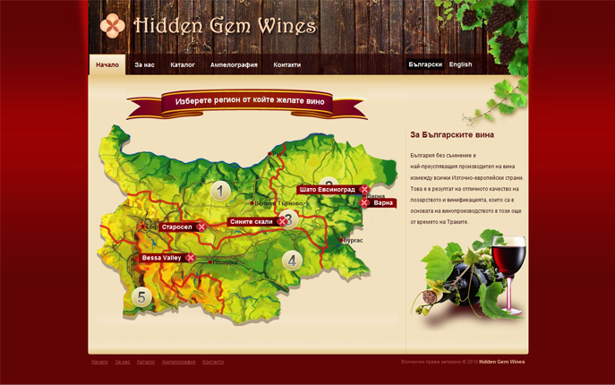 Направа на уеб сайт на HiddenGemWines
